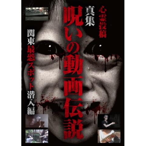 心霊投稿 真集 呪いの動画伝説 関東最恐スポット潜入編