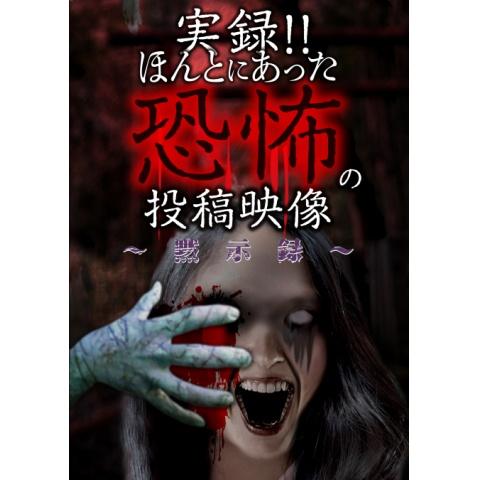 実録!!ほんとにあった恐怖の投稿映像 ~黙示録~