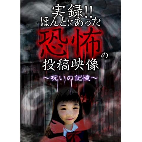 実録!!ほんとにあった恐怖の投稿映像~呪いの記憶~