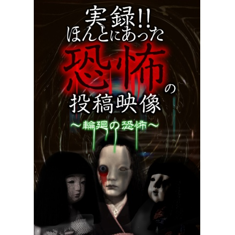 実録!!ほんとにあった恐怖の投稿映像~輪廻の恐怖~