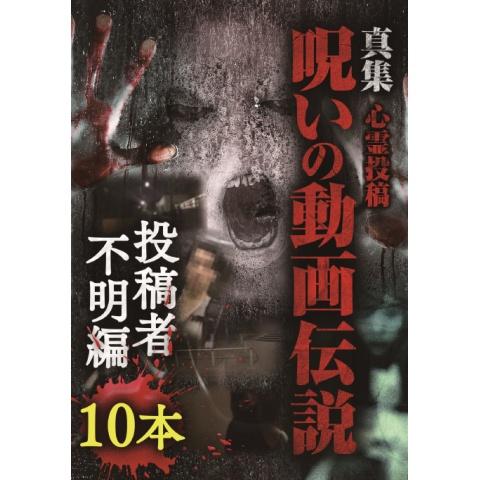 心霊投稿 真集 呪いの動画伝説 投稿者不明編10本