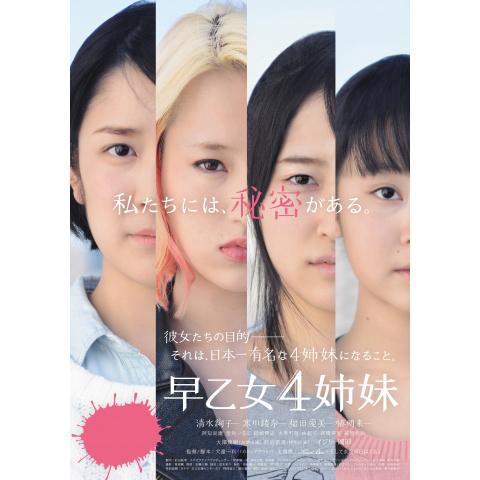 早乙女4姉妹
