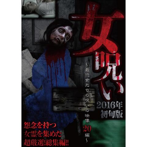 女呪い2016年初旬版~最恐女たちの呪いの投稿映像20編~