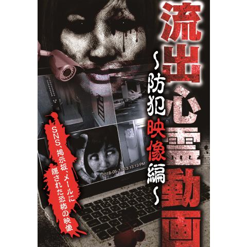 流出心霊動画 ~防犯映像編~
