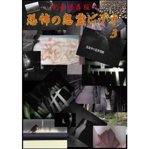 ~完全保存版~恐怖の怨霊ビデオ 3