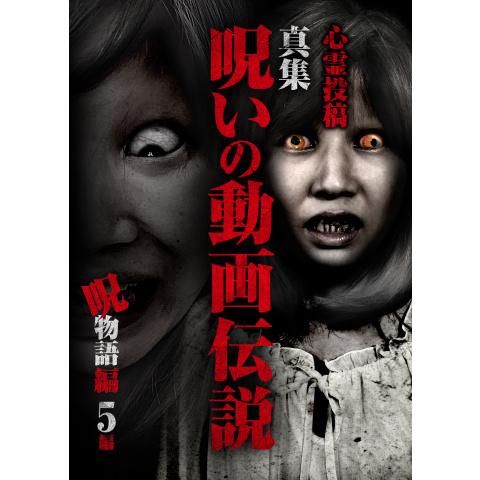心霊投稿 真集 呪いの動画伝説 呪物語5編
