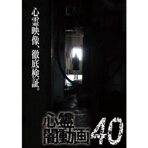心霊闇動画40