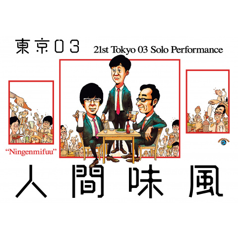 第21回東京03単独公演「人間味風」