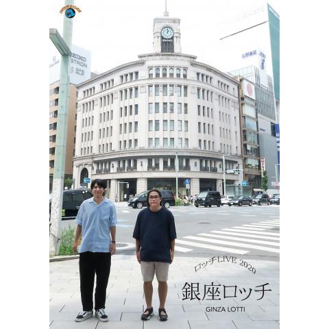 ロッチ単独ライブ「銀座ロッチ」