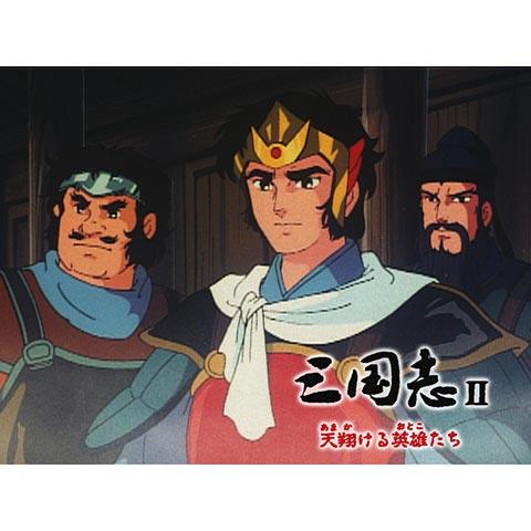 三国志II「天翔ける英雄たち」