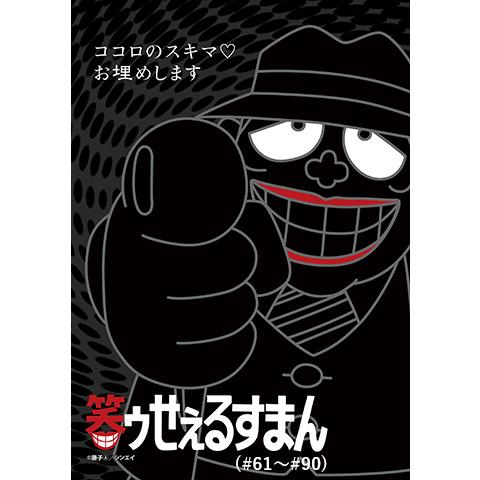 笑ゥせぇるすまん(89~93年)【デジタルリマスター版】(#61~#90)