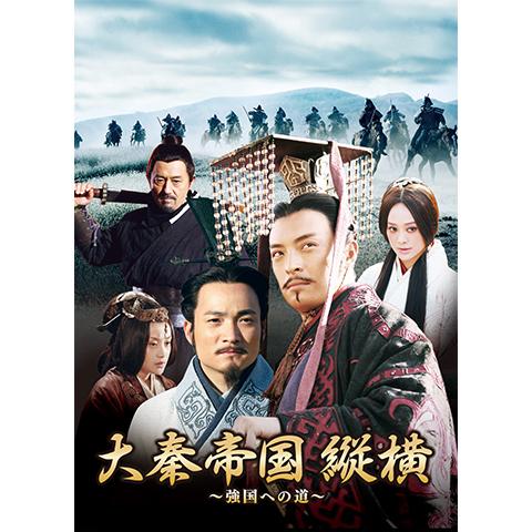 大秦帝国 縦横 ~強国への道~