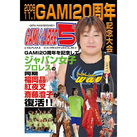 GAMILIBRE・5 ~GAMI20周年記念大会~ 『GAMIChronicle』