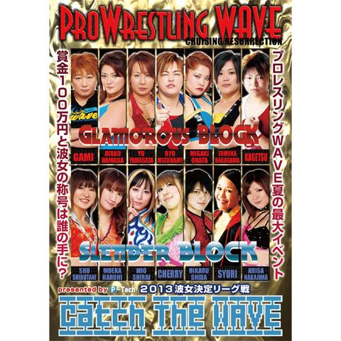 2013波女決定リーグ戦 Catch the WAVE