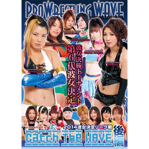 2014波女決定リーグ戦 Catch the WAVE<後編>