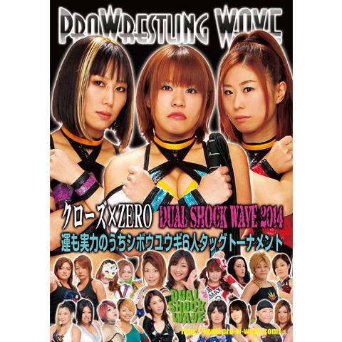 プロレスリングWAVE クローズ×ZERO DUAL SHOCK WAVE 2014 運も実力のうちシボウユウギ6人タッグトーナメント