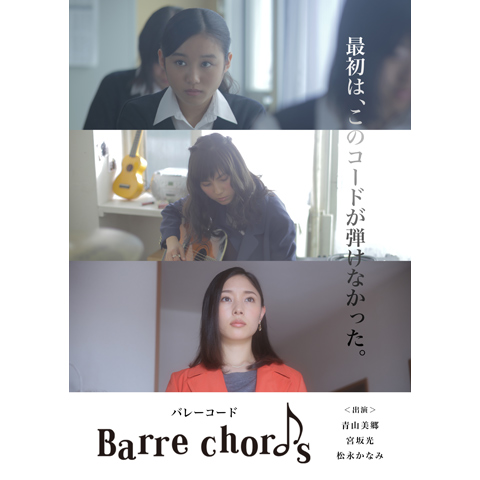 Barre chords / バレーコード