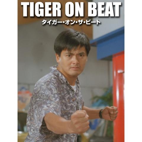 タイガー・オン・ザ・ビート