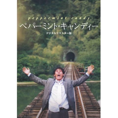 ペパーミント・キャンディー デジタルリマスター版