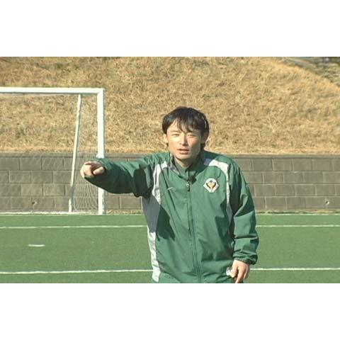 元日本代表が教えるサッカー教室 MF基本編 菊原士郎のサッカークリニック