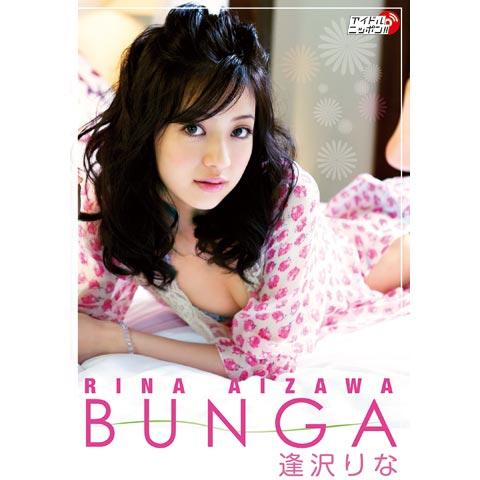逢沢りな「BUNGA」