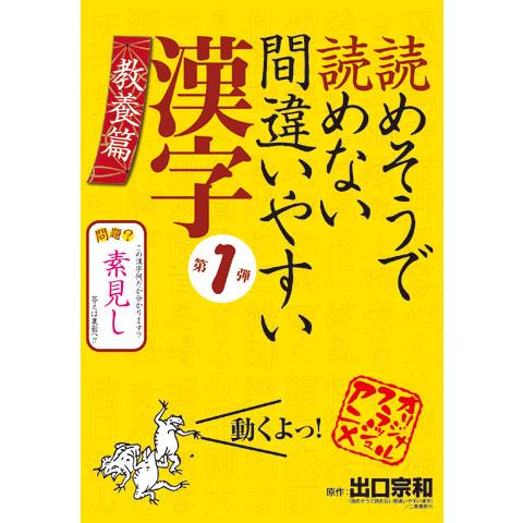 読めそうで読めない間違いやすい漢字(1)