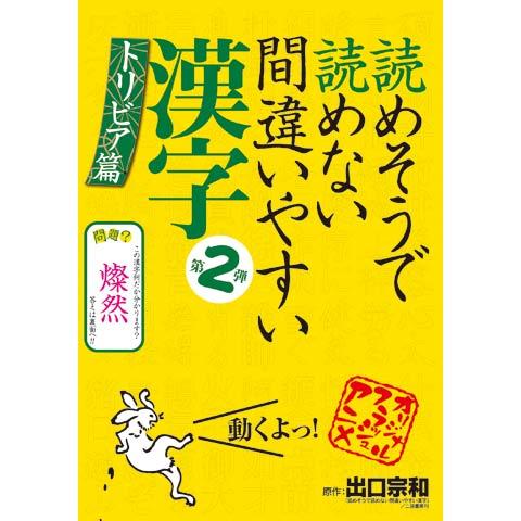 読めそうで読めない間違いやすい漢字(2)