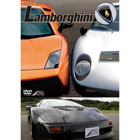 SUPERCAR SELECTION 「Lamborghini」