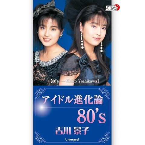 吉川景子「アイドル進化論 80'」