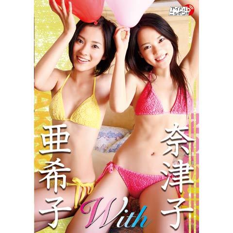 奈津子・亜希子「with」