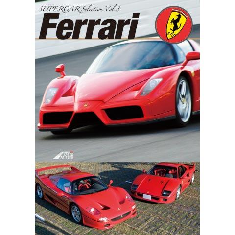 SUPERCAR SELECTION Vol.3「Ferrari」