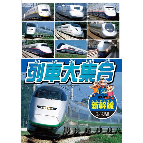 列車大集合