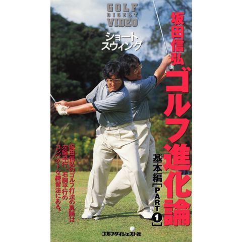 坂田信弘 ゴルフ進化論