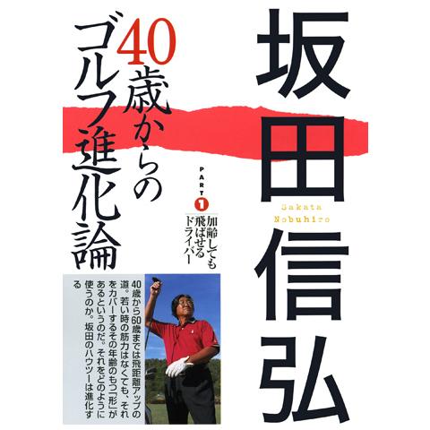 坂田信弘 40歳からのゴルフ進化論