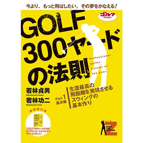 GOLF300ヤードの法則