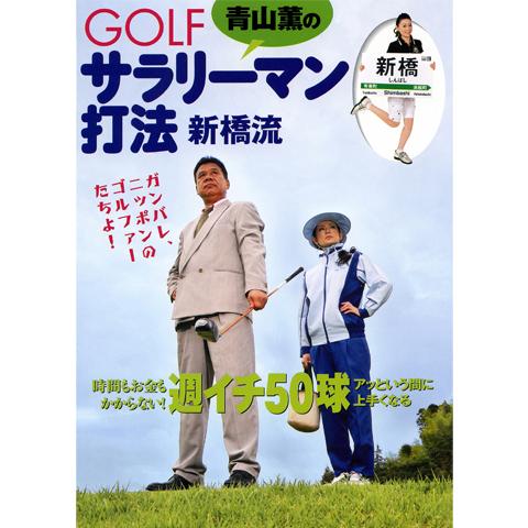 青山薫のゴルフサラリーマン打法 新橋流