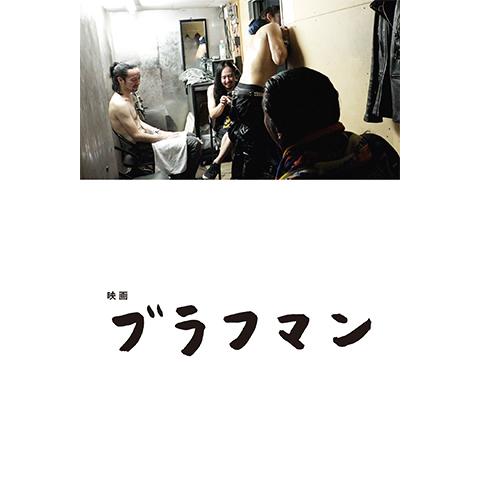 映画『ブラフマン』