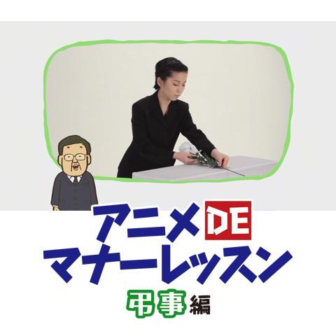 アニメDEマナーレッスン 弔辞編