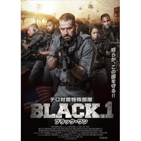 テロ対策特殊部隊 BLACK.1 ブラック・ワン