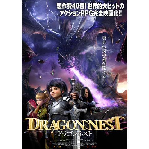 ドラゴン ネスト 映画