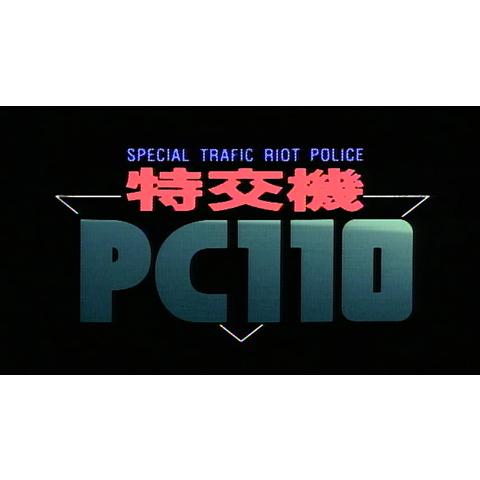 特別交通機動隊    PC110