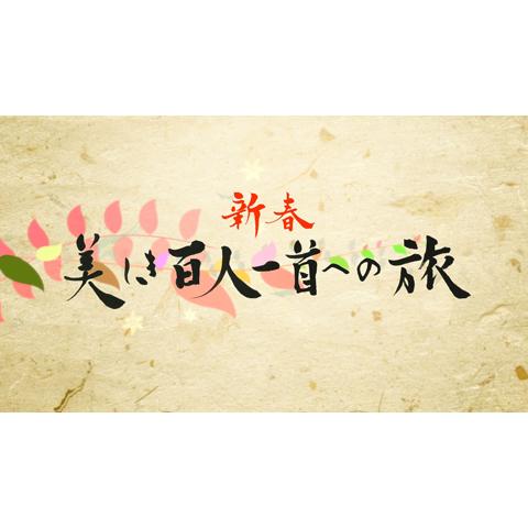 新春・美しき百人一首への旅