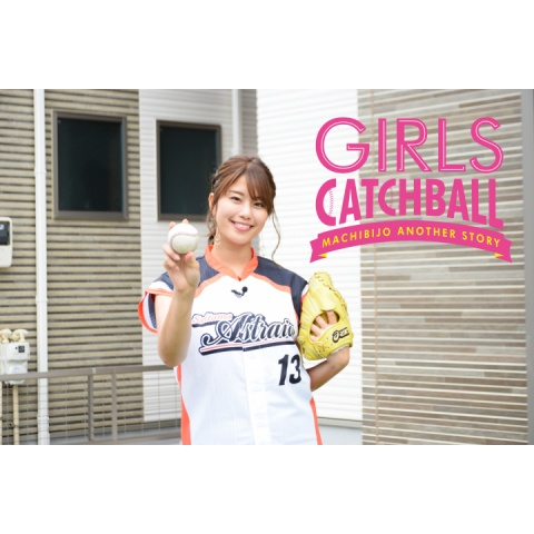 GIRLS CATCHBALL~MACHIBIJO another story~