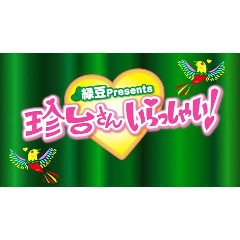 緑豆presents 珍台さん!いらっしゃ~い!!