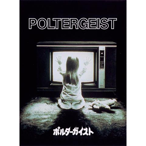 ポルターガイスト(1982)