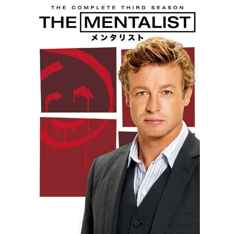 THE MENTALIST/メンタリスト<サード・シーズン>