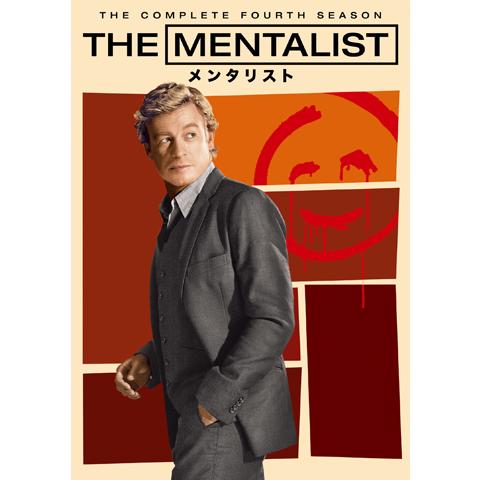 THE MENTALIST/メンタリスト<フォース・シーズン>