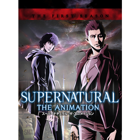 SUPERNATURAL: THE ANIMATION <ファースト・シーズン>