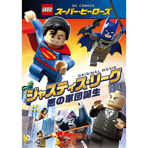 LEGO(R)スーパー・ヒーローズ:ジャスティス・リーグ<悪の軍団誕生>