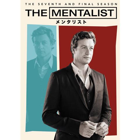 THE MENTALIST/メンタリスト<ファイナル・シーズン>